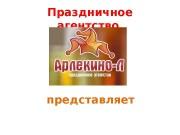 Презентация Праздничное агентство
