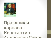 Праздник и карнавал  Константин  Андреевич Сомов