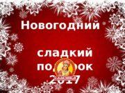Новогодний      сладкий подарок