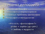 ПРЕДМЕТ ФИЛОСОФИИ 1. 1. Предмет философии 2. 2.