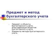 Презентация Предмет и метод бухгалтерского учета