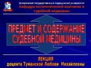 Запорожский государственный медицинский университет Кафедра патологической анатомии и