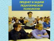 ПРЕДМЕТ И ЗАДАЧИ ПЕДАГОГИЧЕСКОЙ ПСИХОЛОГИИ 0102 01 01