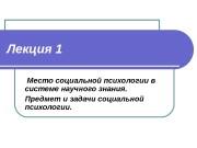 Презентация Предмет и задачи соц. психол