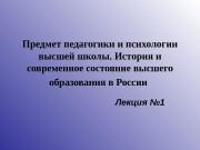 Презентация Предмет педагогики и психологии