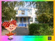МДОУ «Детский сад № 17 комбинированного вида»