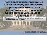 Государственная программа Санкт-Петербурга «Развитие предпринимательства и потребительского рынка