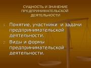 Презентация ПРЕДПРИНИМАТЕЛЬСКАЯ ДЕЯТ.