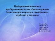 Презентация Предпринимательство и предприниматель ка..экономиста сходство и различие