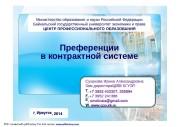 Презентация Преференции в КС new