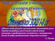 Презентация present-samovr
