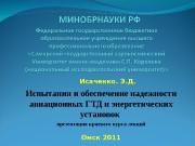 Презентация present 1