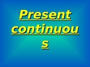 Презентация present continous