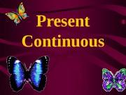 Present Continuous  НАСТОЯЩЕЕ ПРОДОЛЖЕННОЕ ВРЕМЯ ( PRESENT