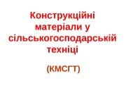 Презентация present lec 1KMSGT