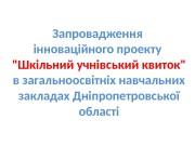 Запровадження інноваційного проекту «Шкільний учнів c ький квиток»