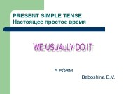 PRESENT SIMPLE TENSE Настоящее простое время 5 FORM