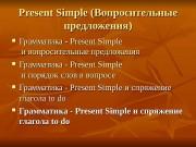 Present Simple (Вопросительные предложения)  Грамматика — Present