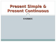 6 КЛАССPresent Simple & Present Continuous  Present