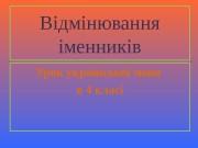 Відмінювання іменників Урок української мови в 4 класі