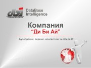 Презентация Presentacia dbi