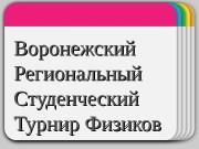 WINTER Template Воронежский Региональный Студенческий   Турнир