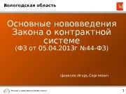 Комитет государственного заказа области  1 Основные нововведения