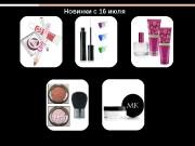 Презентация presentation-novinki-july-2013