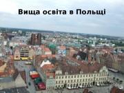 Презентация presentation. Poland2