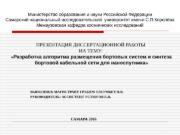 Министерство образования и науки Российской Федерации Самарский национальный