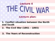 Lecture 4 Lecture plan: 1. Conflict situation between