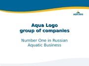 www. aqualogo. ru. Aqua Logo group of companies