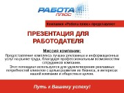 Презентация presentation company 2013