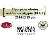 Програма обм іну майбутніх лідерів ( FLEX )