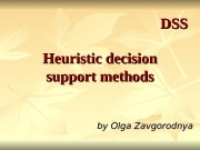 Презентация presentation for lecture Heuristics 27.11.11