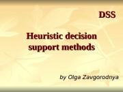 Презентация presentation for lecture Heuristics 27.11.11