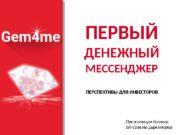 ПЕРВЫЙ ДЕНЕЖНЫЙ МЕССЕНДЖЕР ПЕРСПЕКТИВЫ ДЛЯ ИНВЕСТОРОВ Презентация бизнеса