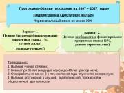 Программа «Жилье горожанам на 2007 – 2027 годы»