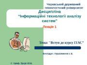 Черкаський державний  технологічний університет Тема: «Вступ до