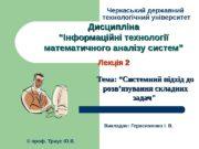 """Черкаський державний  технологічний університет Тема: """"Системний підхід"""