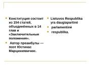 Конституция состоит из 154 статей,  объединённых