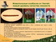 Жевательные колбаски от Yarrah :  новый уровень