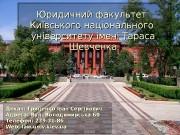 Юридичний факультет Київського національного університету імені Тараса Шевченка