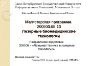 Магистерская программа 200200 55 0000 . 68. 1010