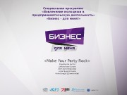 Презентация presentation make your party rock