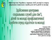 Міністерство України у справах сім '' ї, молоді