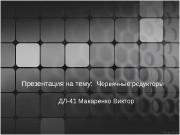 Презентация на тему:  Ч ервячные р едукторы