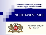 NORTH-WEST SIDE Команда Північно-Західного регіону Пр. АТ «Філіп