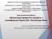 Презентация presentation ООО АЛГАС-С