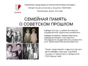 СЕМЕЙНАЯ ПАМЯТЬ О СОВЕТСКОМ ПРОШЛОМ Евразийский международный экономический